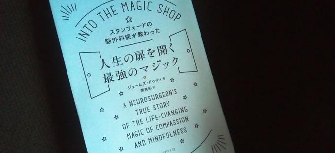 【本レビュー】人生の扉を開く最強のマジック